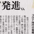 岐阜新聞経済面に掲載されました・ECサイトとWebマーケティング