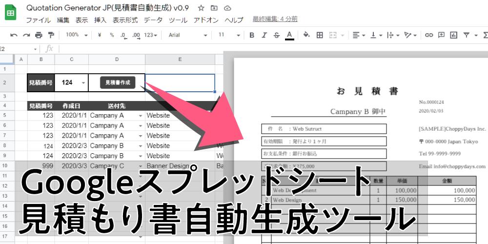 【見積書】Googleスプレッドシートで見積もり書を自動生成するツールを公開しました【Google Workspace】
