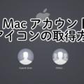 Macに保存されているログインアカウントアイコンの取得方法