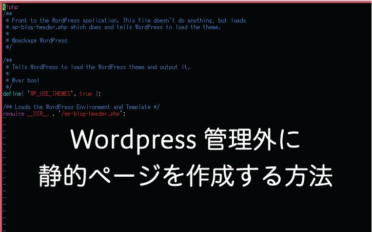 WordPressと静的ページを共存させる方法・WordPress管理外のディレクトリ作成