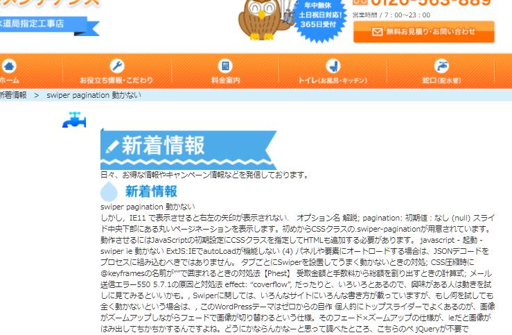 不正なWebサイト