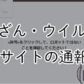 改ざん・ウイルスWebサイト通報