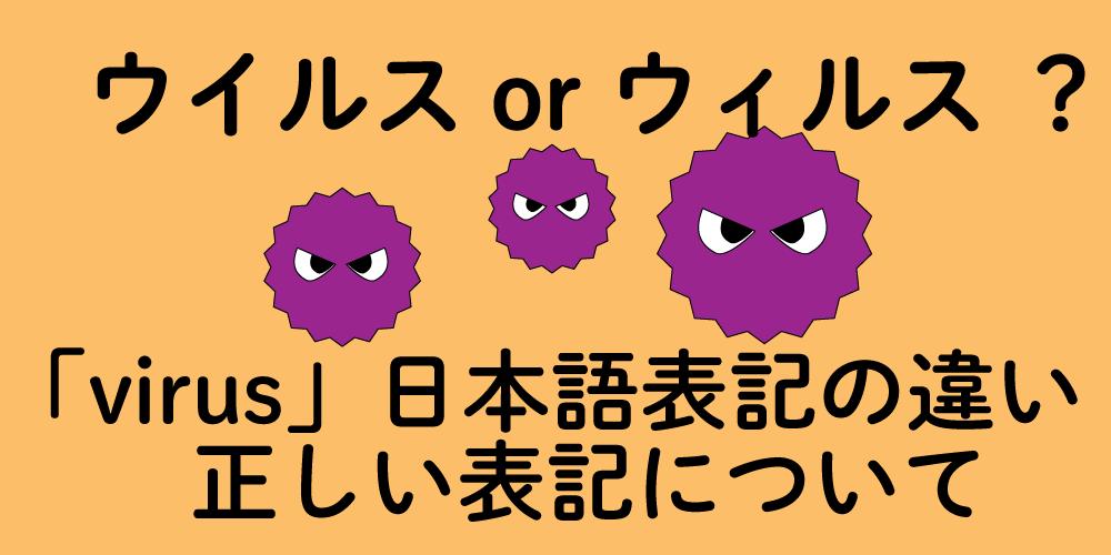 「ウイルス」?「ウィルス」?「virus」表記の違い、正しい表記について【SEO】