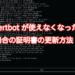 certbotが使えなくなった場合の証明書の更新方法